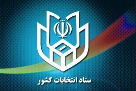 زمان ثبت نام داوطلبان انتخابات یازدهمین دوره مجلس شورای اسلامی