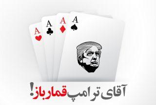 از تهدید ایران تا حقارت در برابر ایران
