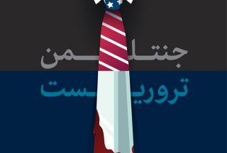 کاریکاتور جنتلمن تروریست
