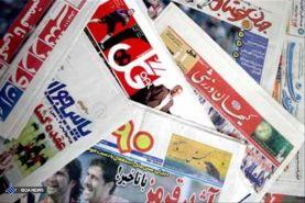 تلخ و شیرین صفحه اول روزنامه های صبح چهارشنبه 23 بهمن