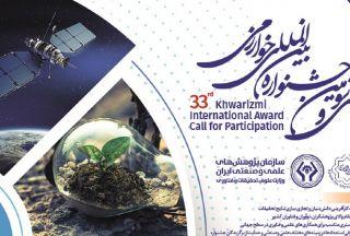 آغاز جشنواره بین المللی خوارزمی در تهران