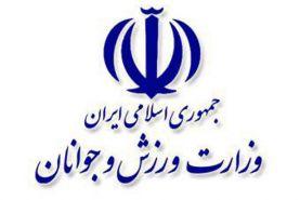 بیانیه وزارت ورزش و جوانان جهت مشارکت در انتخابات مجلس شورای اسلامی