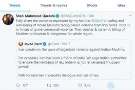 اعتراض هند به توئیت ظریف و حمایت شاه محمود قریشی
