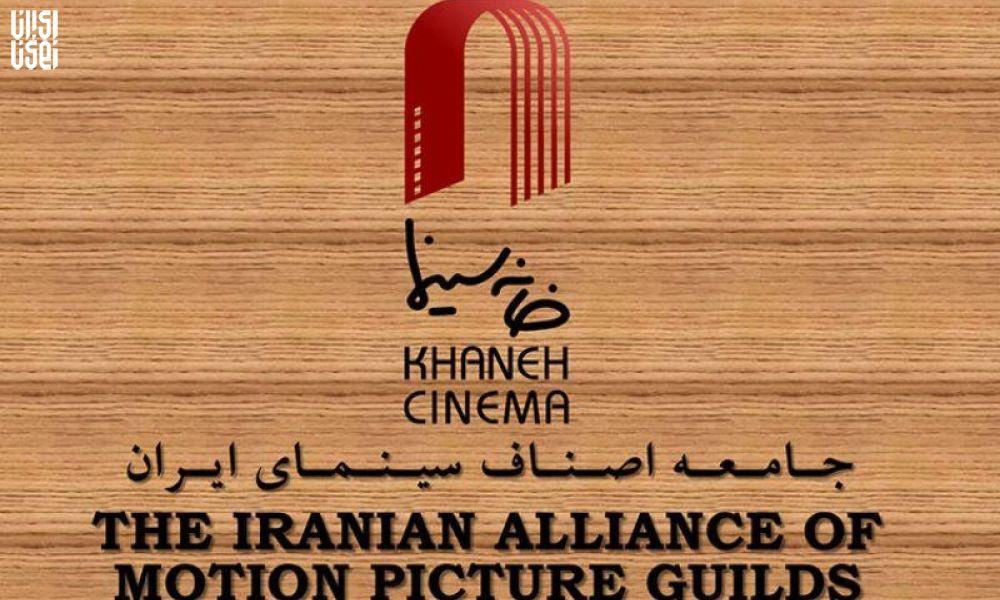 درخواست کانون کارگردانان سینمای ایران مبنی بر توقف تولید فیلم و سریال