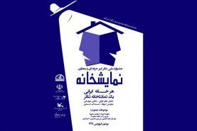 فراخوان جشنواره ای که در خانه ها برگزار می شود
