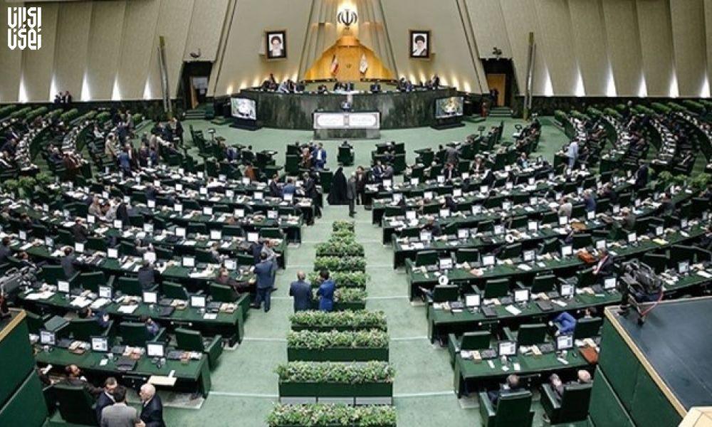 جلسات دیجیتالی مجلس پس از تعطیلات نوروز