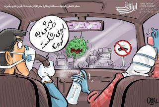 سفر نکنید و در قرنطینه خانگی بمانید + کاریکاتور