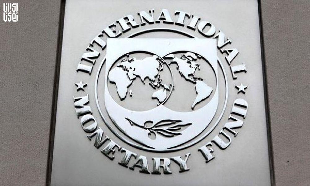 صندوق بینالمللی پول آماده آزادسازی ظرفیت ۱ تریلیوندلاری وامدهی