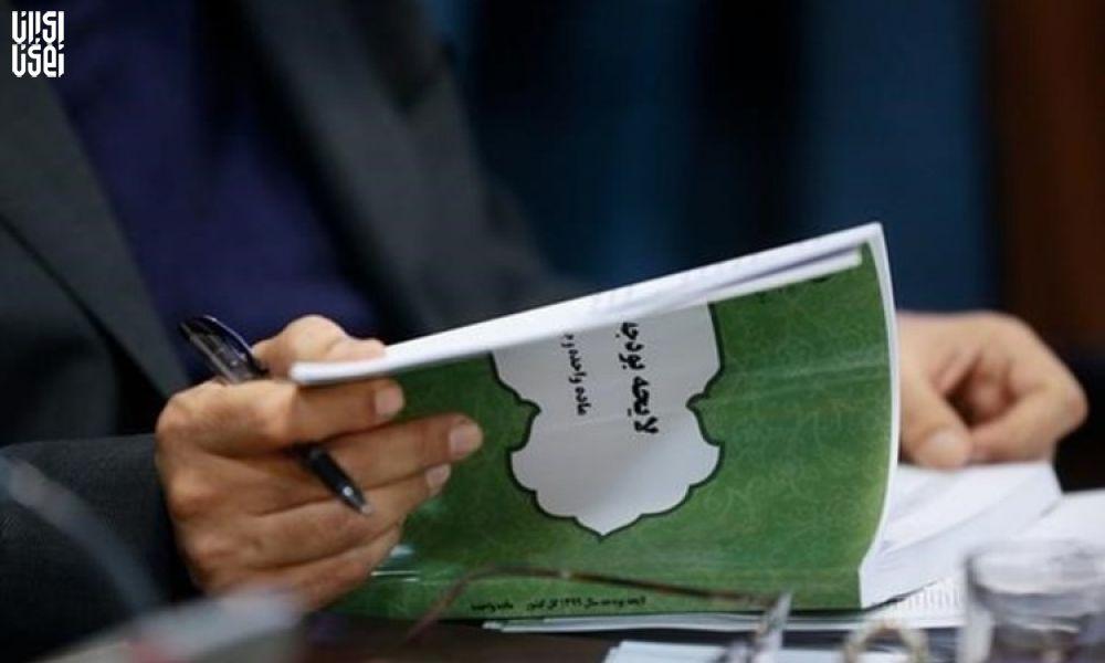 تایید بودجه سال 99 توسط شورای نگهبان