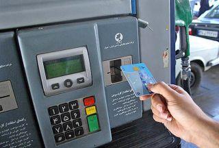 سهمیه بنزین کارت سوخت از بین نمی رود