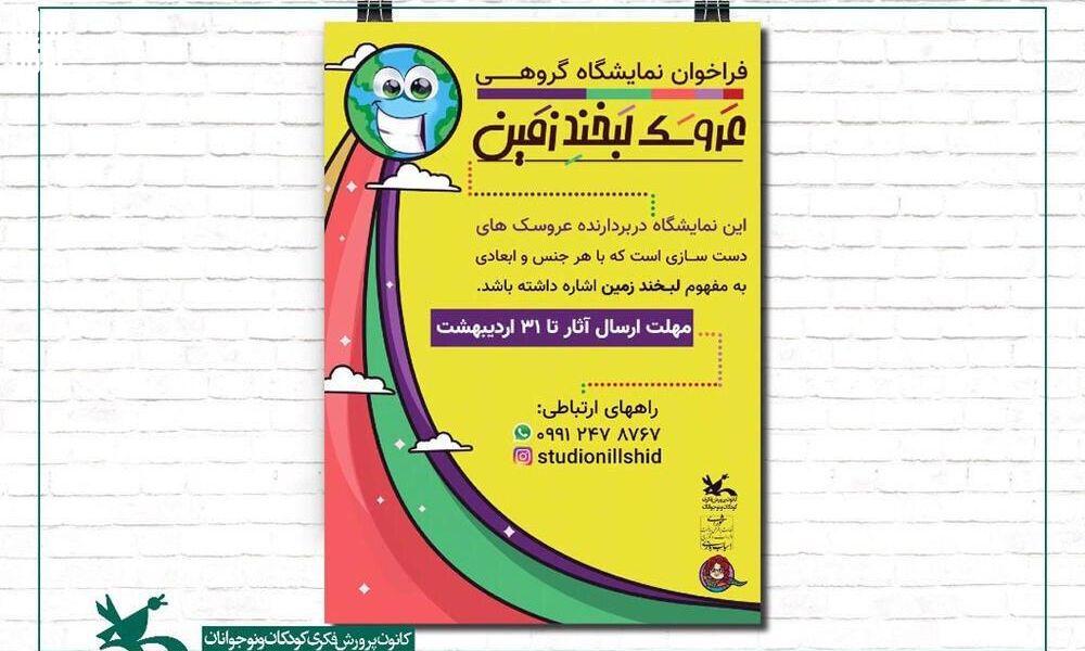 انتشار فراخوان برگزاری نمایشگاه عروسک از سوی کانون پرورش فکری