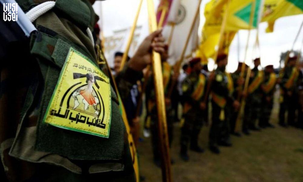 بیانیه کتائب حزب الله در خصوص تحولات اخیر عراق