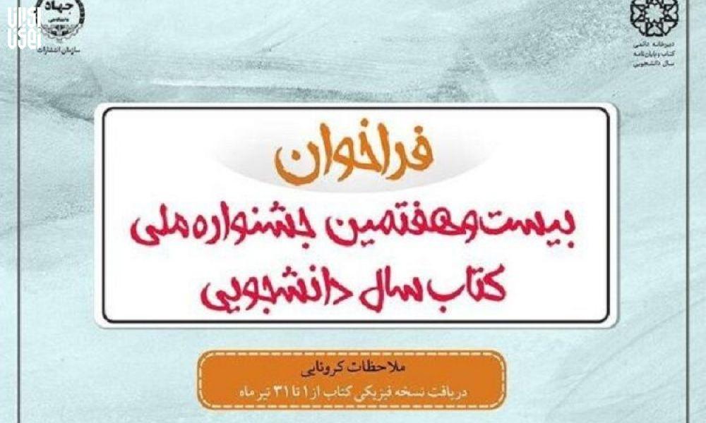 فراخوان جشنواره ملی کتاب منتشر شد