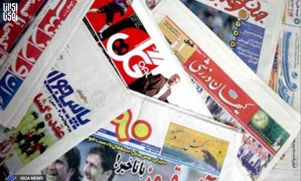 صفحه نخست روزنامه های ورزشی صبح دوشنبه 25 فروردین 1399