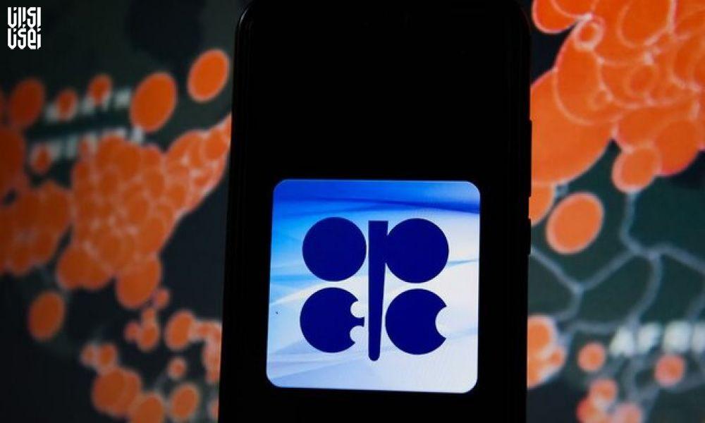 اوپک پلاس توافق کاهش تولید خود را نهایی کرد