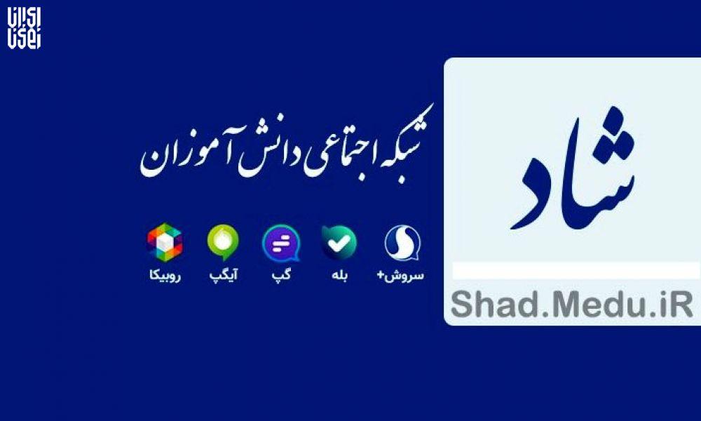 کلاس های مجازی شبکه شاد از اول اردیبهشت دایر می شود
