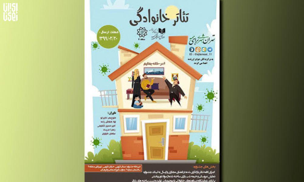 فراخوان جشنواره مجازی «تئاتر خانوادگی» منتشر شد