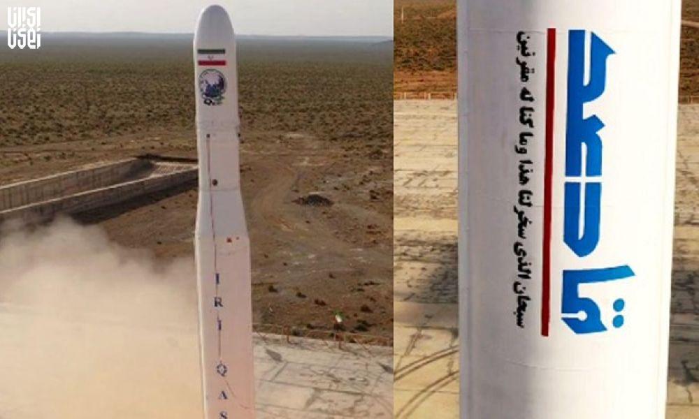 پرتاب موفق نخستین ماهواره نظامی ایران