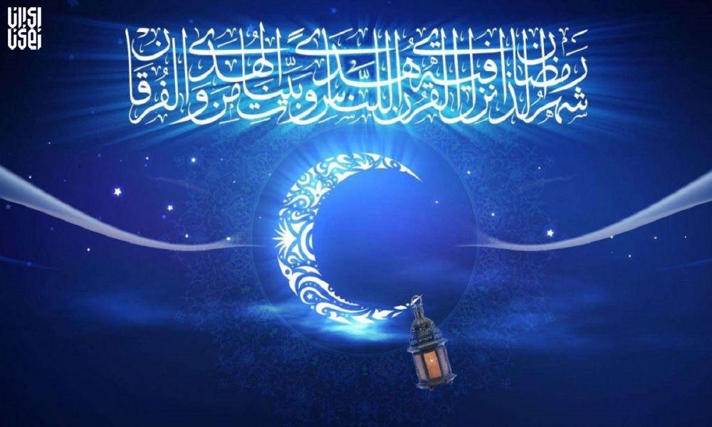 شنبه  اول ماه مبارک رمضان است