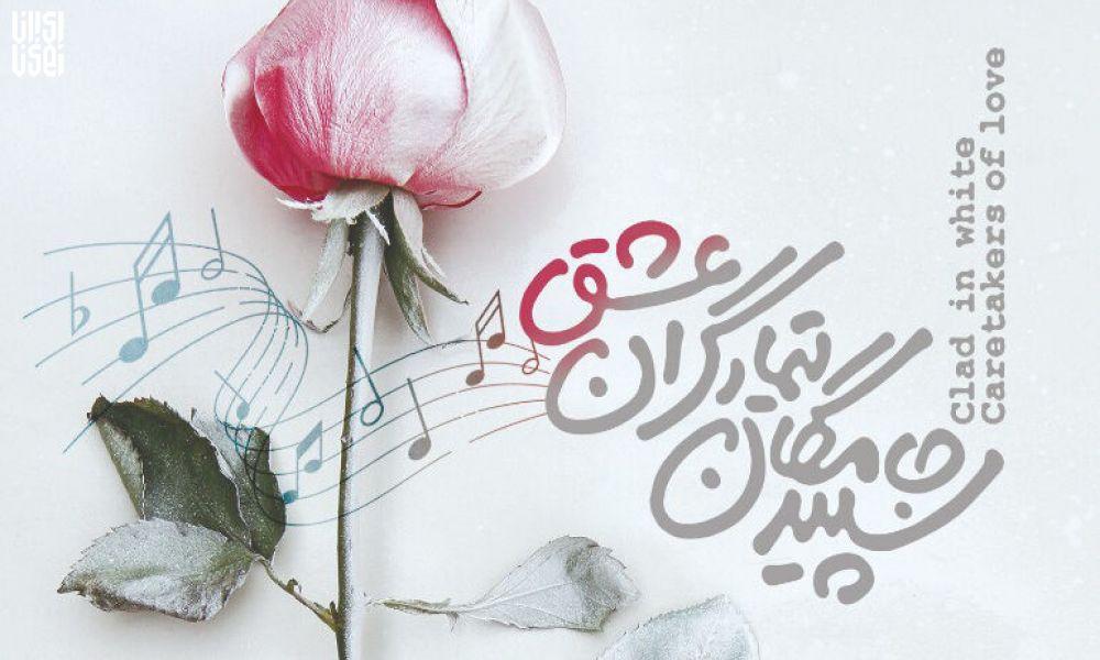 فراخوان جشنواره آنلاین موسیقی برای تقدیر از کادر درمانی