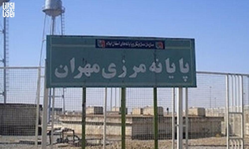 بازگشایی گذرگاه مرزی مهران- زرباطیه عراق با ایران