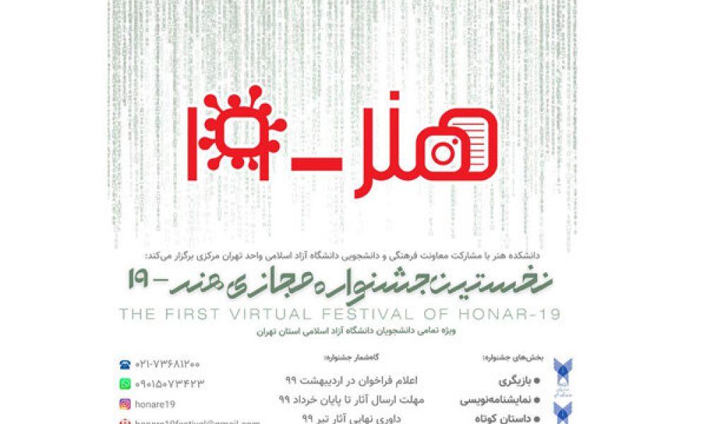 فراخوان نخستین جشنواره مجازی «هنر-۱۹» منتشر شد