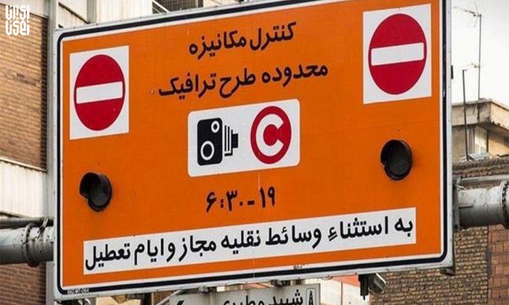 اجرای مجدد محدوده های طرح ترافیک و کنترل آلودگی هوا؛ از فردا