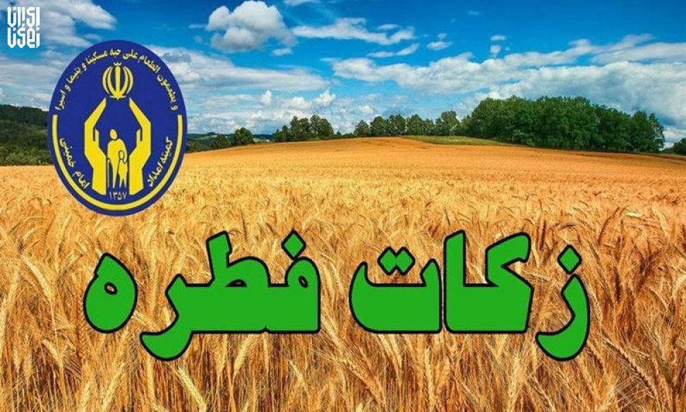روشهای پرداخت فطریه در تهران اعلام شد