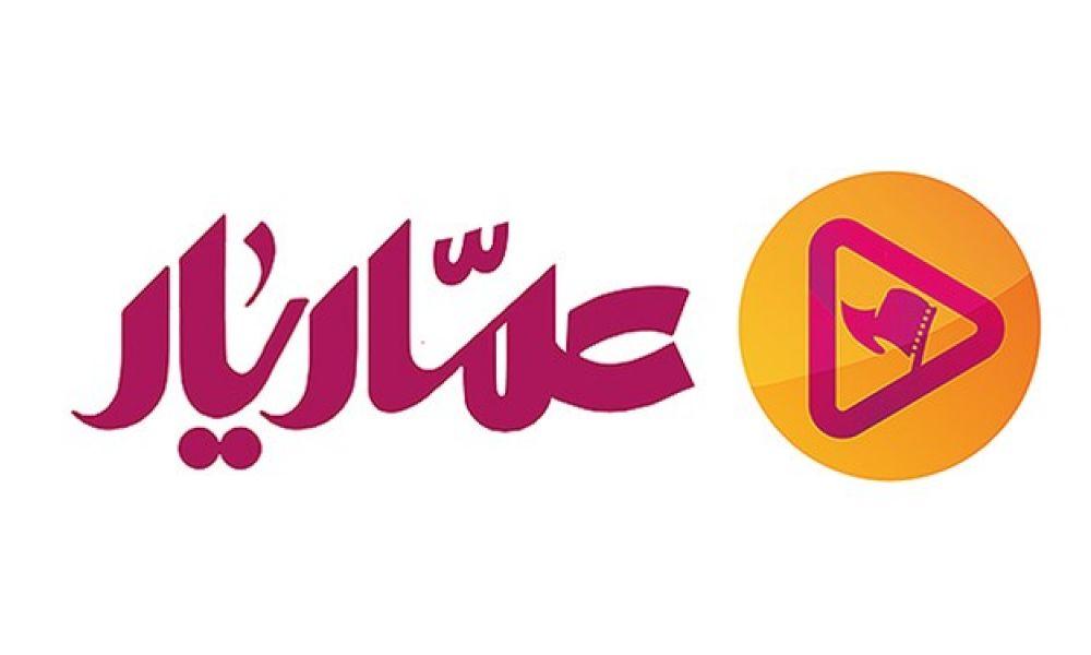 به مناسبت عید فطر محصولات «عماریار» رایگان شد
