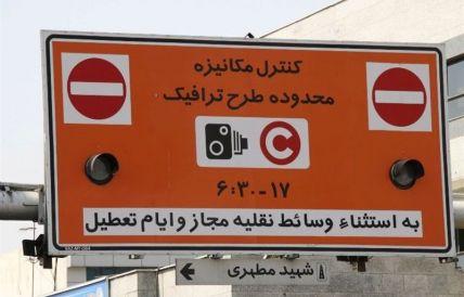 طرح های ترافیکی پایتخت تا اطلاع ثانوی اجرا نمی شود