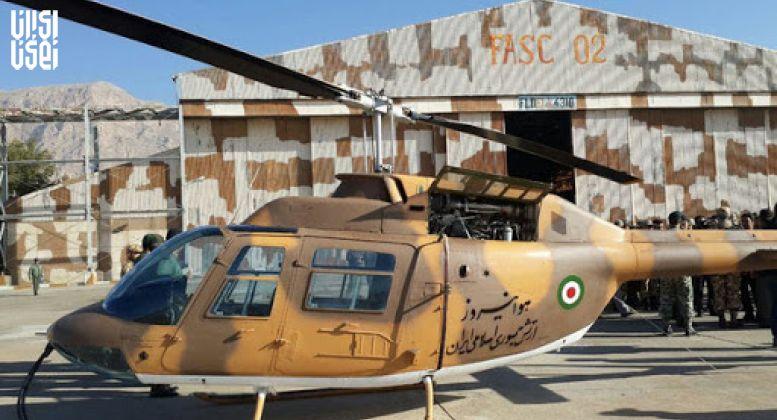 ۲۶ سورتی پرواز بالگردهای هوانیروز ارتش برای اطفا حریق مسجدسلیمان