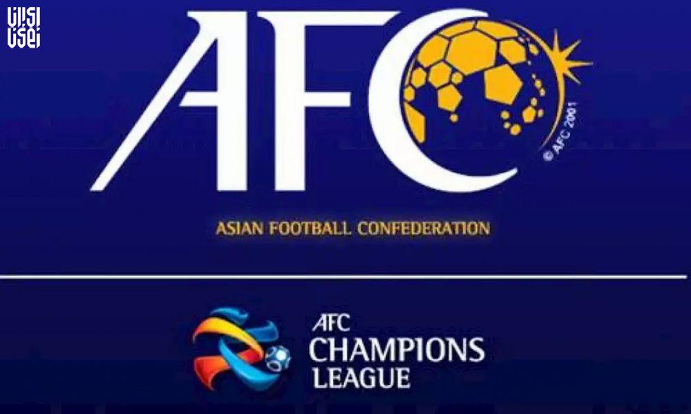 شروط AFC برای دادن میزبانی لیگ قهرمانان آسیا