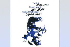 نامزدهای نهایی سومین دوره جایزه ادبی احمد محمود معرفی شدند