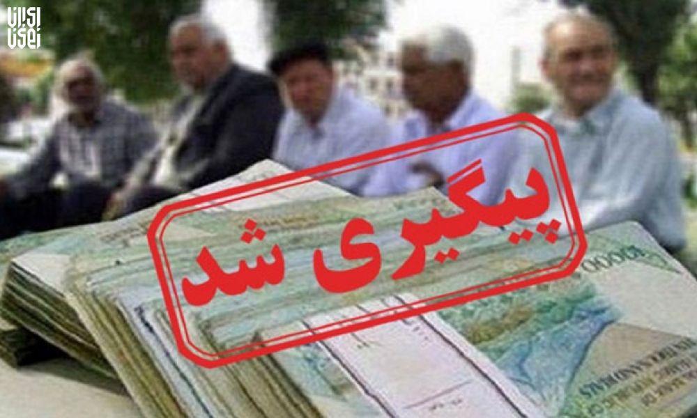 افزایش حقوق بازنشستگان تا پایان خرداد اعمال و پرداخت میشود