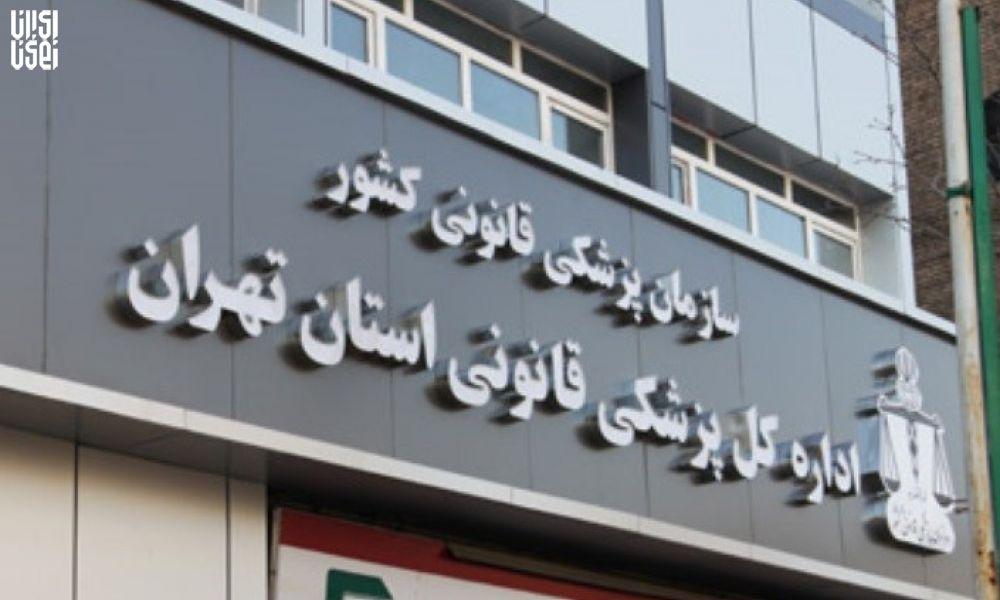 ۲۳ پروژه و ۴۰ مرکز پزشکی قانونی در کشور راه اندازی شد