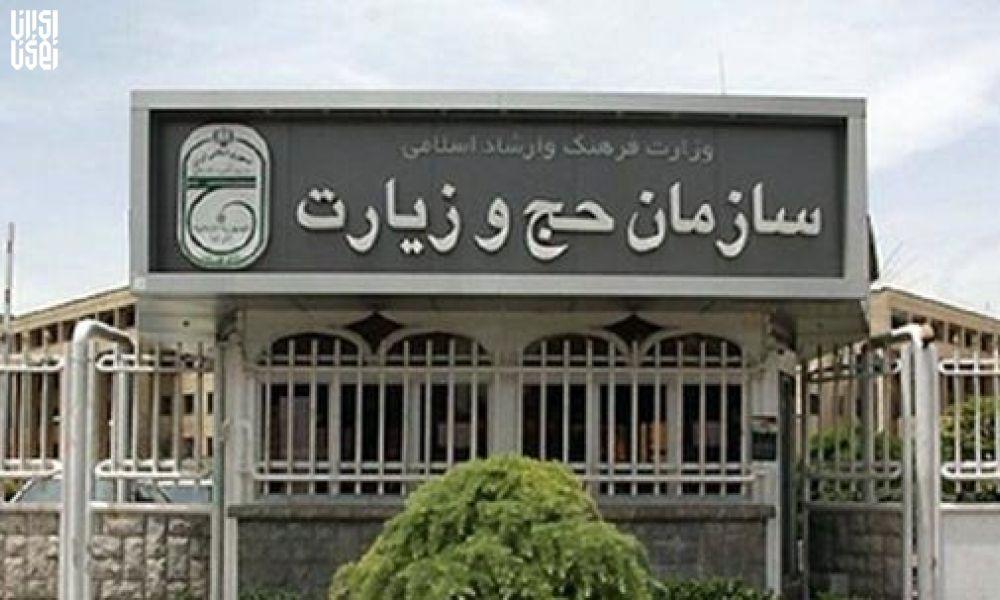 آخرین وضعیت بازپرداخت پول زائران جامانده از حج ۹۹