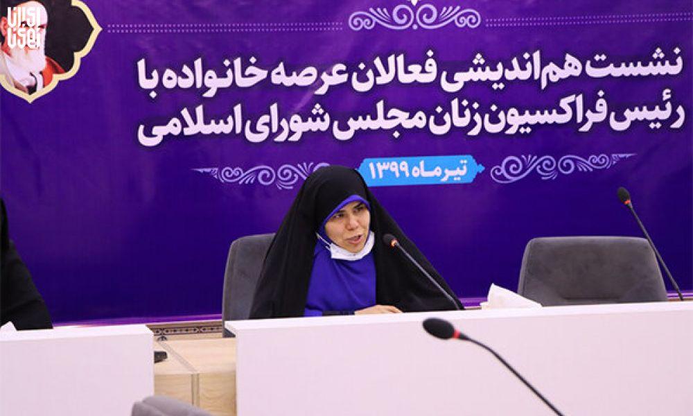 لزوم تشکیل کمیسیون ویژه خانواده برای حل مشکلات حوزه زنان