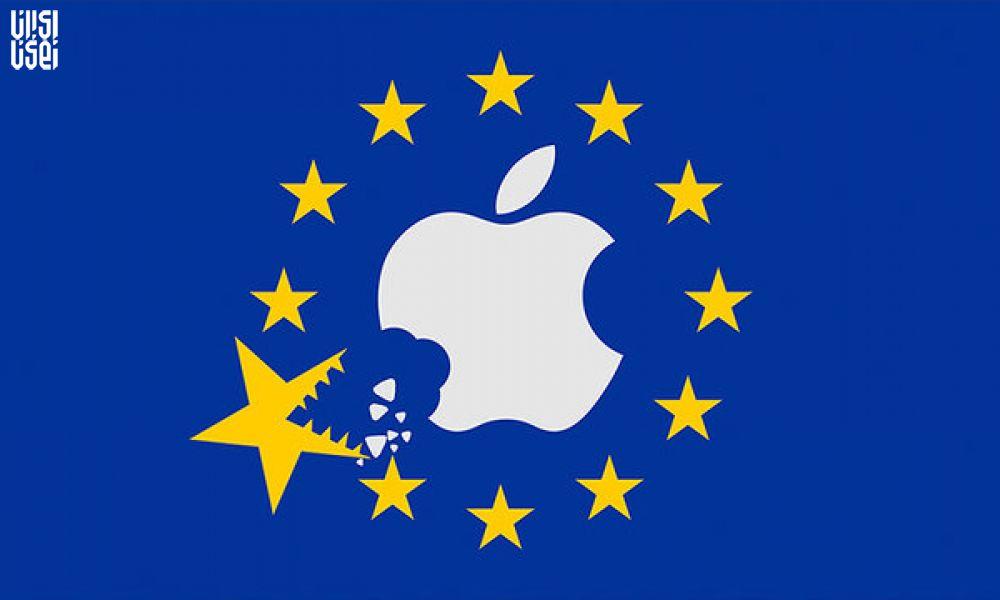 احتمال جریمه 26 میلیارد دلاری اپل توسط اتحادیه اروپا