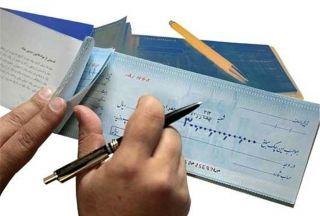 چک الکترونیکی؛ چشمانداز تدبیر بانک مرکزی