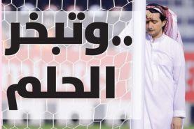 تمام احتمالات درباره شکایت النصر و حکم afc