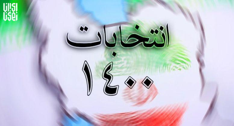 آغاز ثبتنام داوطلبان شورای شهر از 20 اسفند
