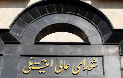 بیانیه دبیرخانه شورای عالی امنیت ملی در رابطه با حاشیه های قانون اقدام راهبردی