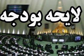 بودجه ۱۴۰۰ از ۱۴ بهمن در صحن مجلس بررسی میشود