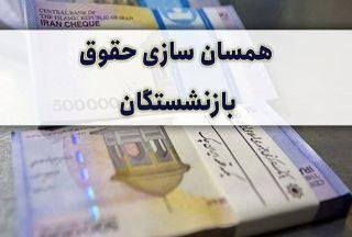 الزام دولت به اجرای همسان سازی حقوق بازنشستگان در طرح جدید مجلس