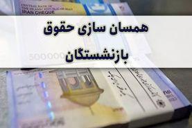 برای همسان سازی حقوق بازنشستگان در بودجه 1400 اعتبار تخصیص داده شد