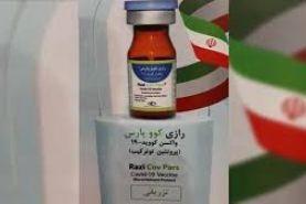واکسن ایرانی کوو پارس در حال عبور از فاز دوم کارآزمایی بالینی
