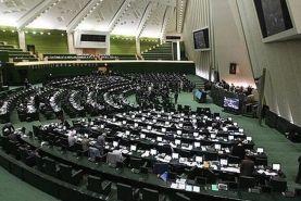 با رای نمایندگان دستگاه های دولتی مکلف به ثبت املاک خود در سامانه سادا شدند