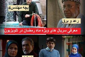 ساعت پخش سریالهای رمضان ۱۴۰۰