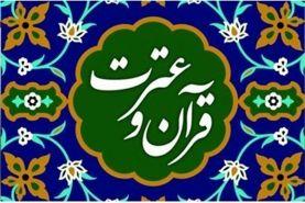 اعلام زمان برگزاری نمایشگاه مجازی قرآنکریم