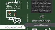 کتاب دیپلماسی بازیهای دیجیتال منتشر شد